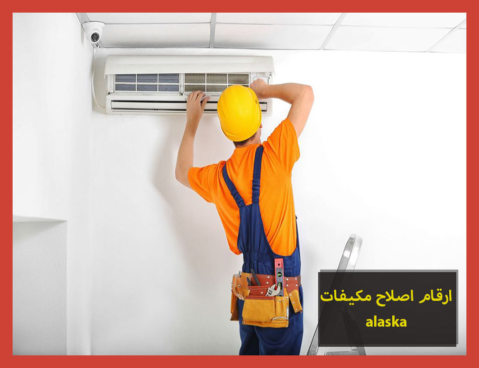 ارقام اصلاح مكيفات alaska | Alaska Maintenance Center