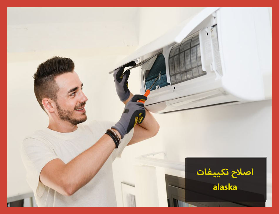 اصلاح تكييفات alaska | Alaska Maintenance Center